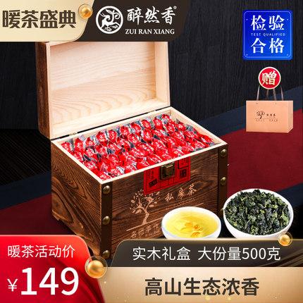 2018新茶秋茶安溪铁观音木质礼盒装浓香型茶叶散装袋装500g乌龙茶