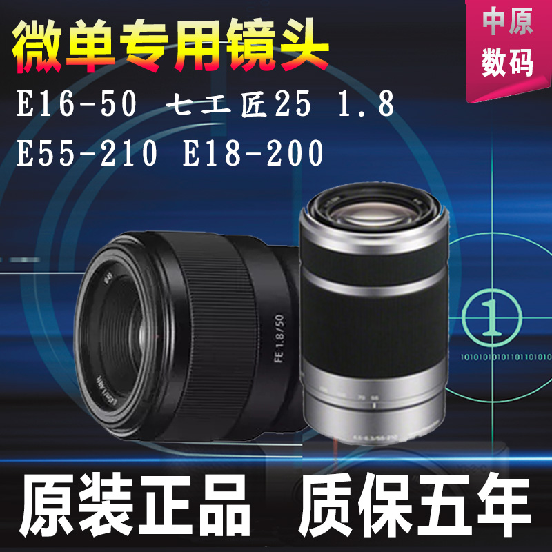 全新Sony/索尼E 55-210mm E16-50 E18-200 七工匠25 1.8微单镜头