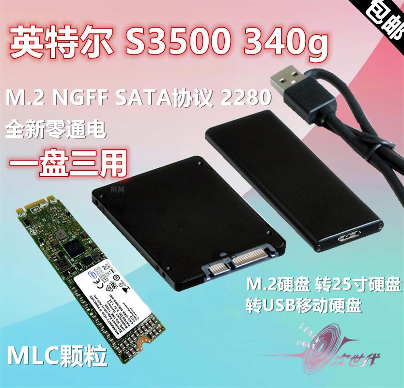 intel/英特尔S3500 340G MLC M.2/2.5寸/USB3.0移动固态硬盘SSD