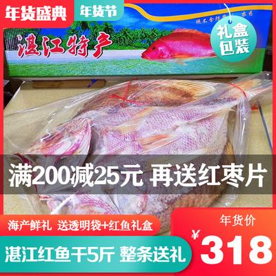 湛江红鱼干5斤整条 红鳍笛鲷红槽鱼咸鱼干淡晒海鱼干海鲜干货送礼