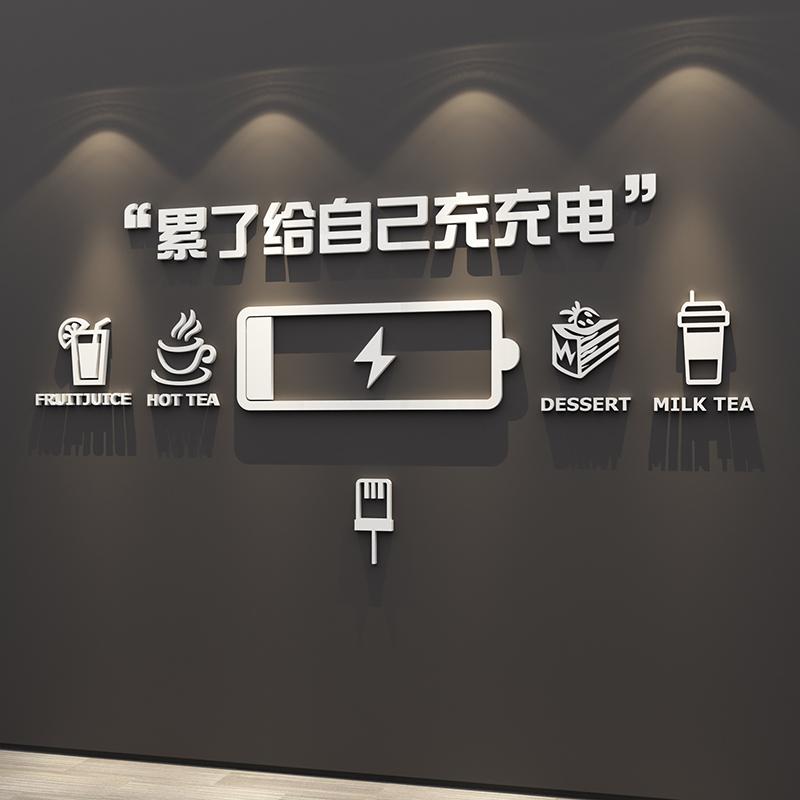 办公室墙面装饰激励志字标语贴纸3d立体公司企业文化休息区休闲吧