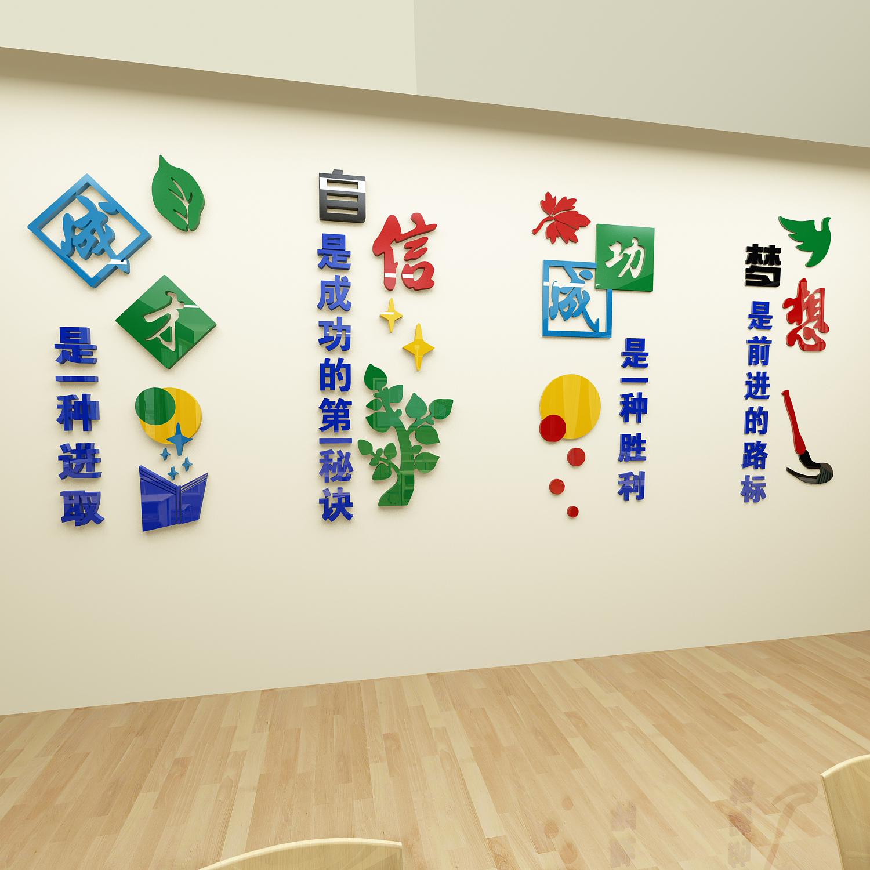 学校装饰标语墙贴3d立体楼梯墙面贴纸教室布置班级文化墙贴亚克力