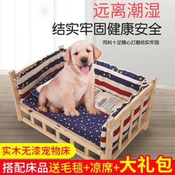 网红狗窝狗床实木泰迪金毛可拆洗宠物垫子保暖大中小型犬用品特价