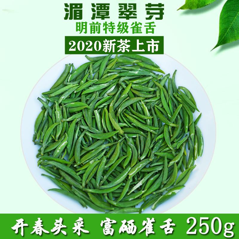 2020新茶湄潭翠芽明前特级雀舌绿茶米芽贵州茶栗香散装250g礼盒装