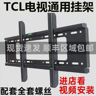 原装TCL液晶电视机壁挂架子324043495567英寸专用tcl支架墙上加厚
