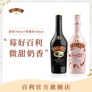 百利甜酒baileys原味700ml+草莓味700ml爱尔兰力娇酒原装进口洋酒