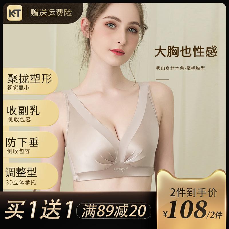 内衣新款2020爆款夏薄款聚拢女无钢圈收副乳调整型防下垂显小文胸