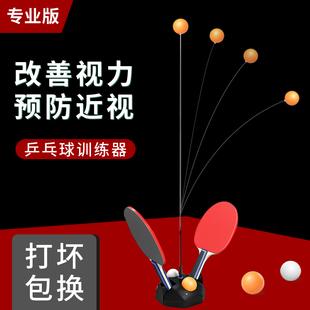 乒乓球训练器弹力软轴兵兵球自练神器打家用室内儿童玩具视力单人品牌