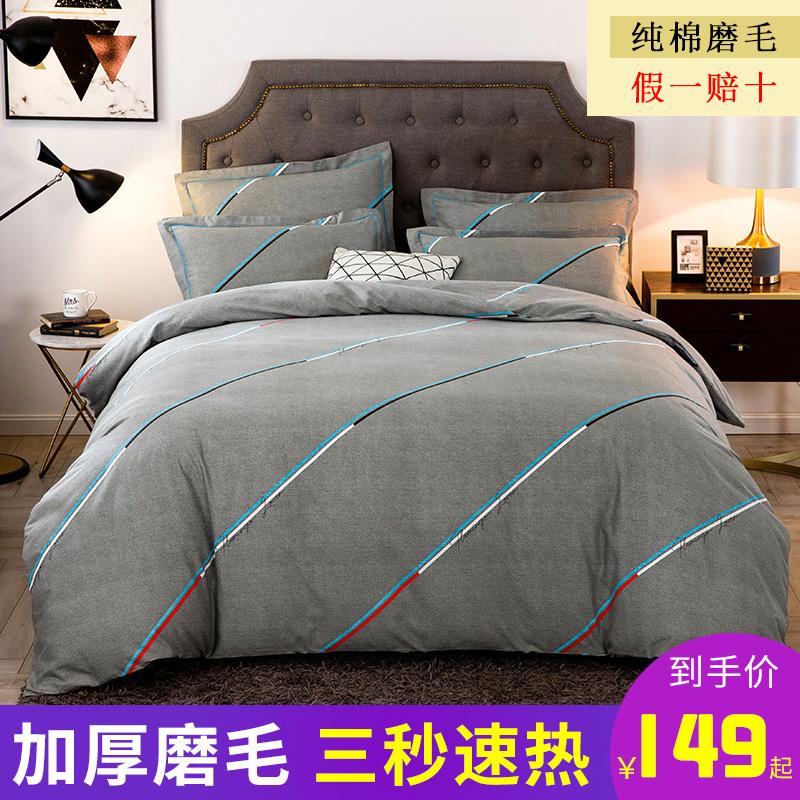 11-08新券全棉纯棉床上用品四件套磨毛网红款加厚秋冬季保暖床单被套三件套
