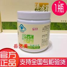 蘆薈王漿礦物粉145g瓶專柜正品牌營養保健品專賣店完美礦物晶