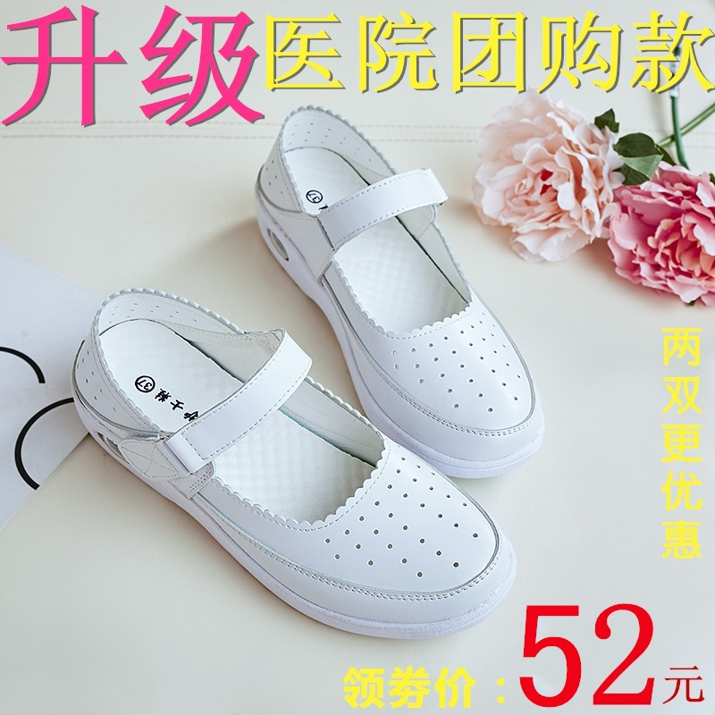 New Korean version of hospital white air cushion nurse shoes in summer 2020