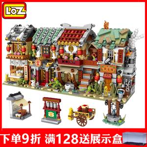 loz小颗粒积木迷你街景中华街益智拼插男女孩玩具成年人房子拼接