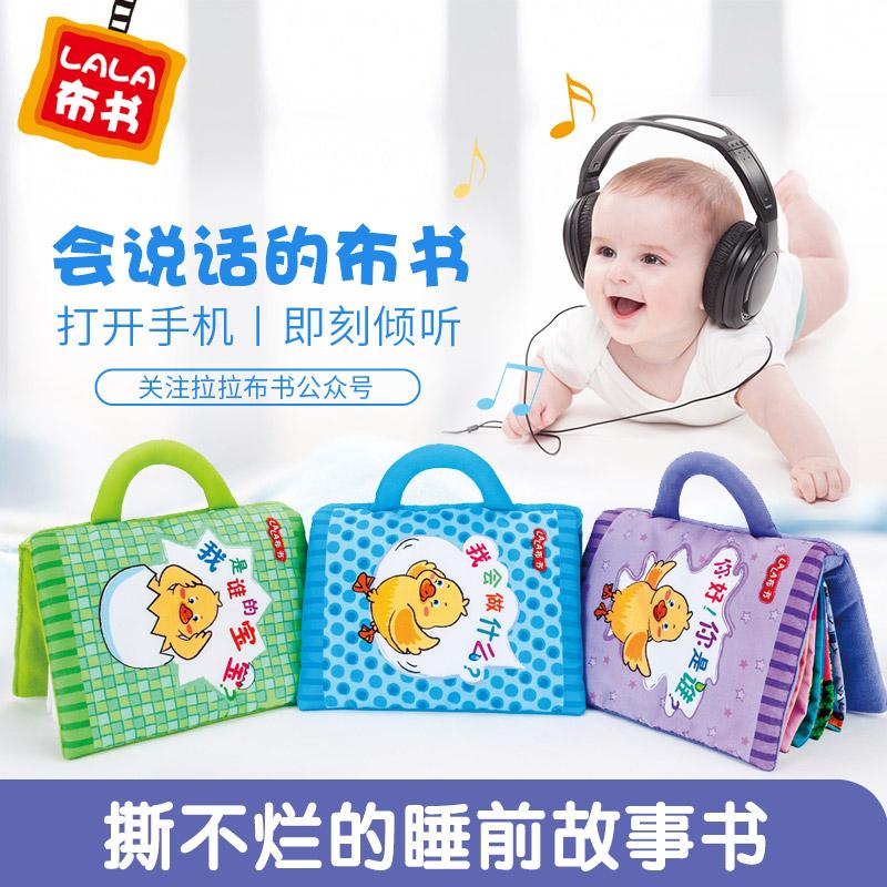 拉拉布书0-1-3岁婴幼儿宝宝撕不烂立体布书早教益智玩具可听故事