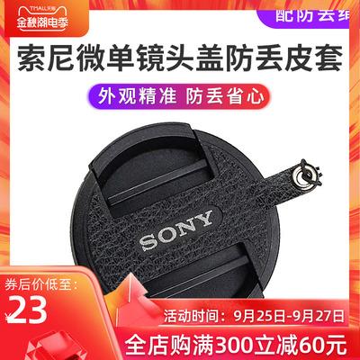 JJC 适用于索尼微单A6000 A6100 A6300 A6400 A6500 A5100 NEX 5T 5R镜头盖防丢绳 适用于黑卡RX1 RII皮贴
