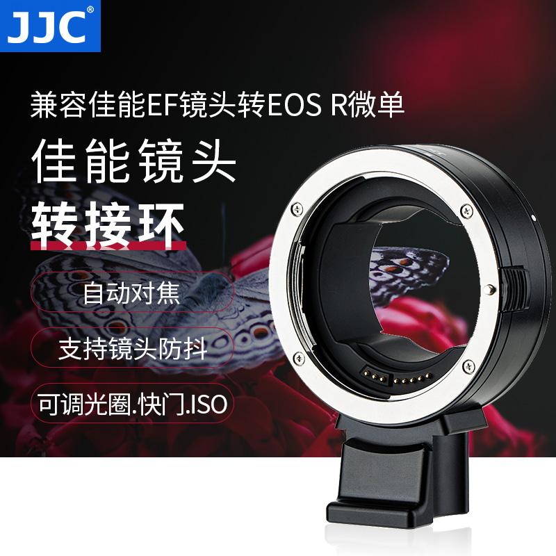 JJC 佳能镜头转接环EF转RF转接环EF镜头转接EOS R R5 R6 RP全画幅专微EF转EOS M微单M5 M6II相机自动对焦