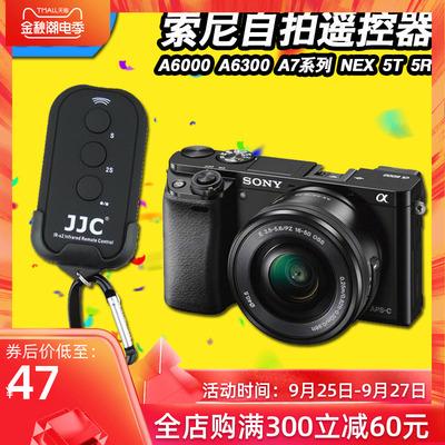 JJC 索尼微单无线遥控器A7RM2 A7II NEX 5T 5R A6500 A6300 a6000 自拍照遥控器 红外遥控器