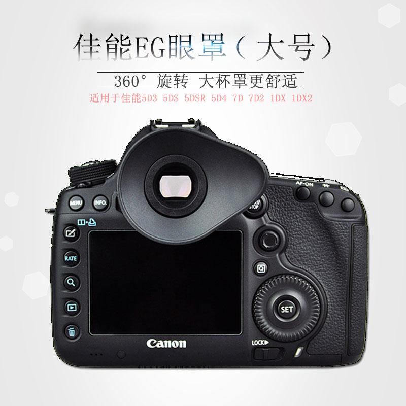 JJC Canon один Anti 5D3 5DS 5DSR 5D4 7D 7D2 1DX Eye накладка Защита глаз зеркало Штуцер видоискатель