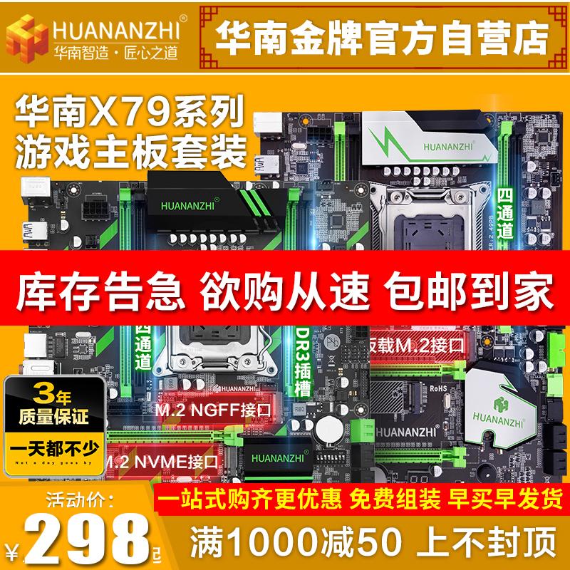 华南金牌X79主板CPU内存套装台式吃鸡电脑多开2011针至强 2680V2