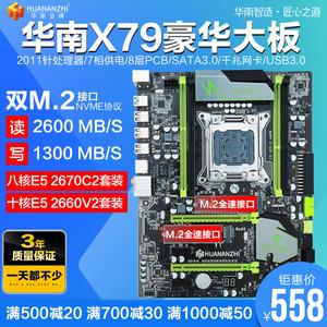 领20元券购买华南金牌X79/x99主板手游多开电脑主板cpu套装2011针E5 2680V2