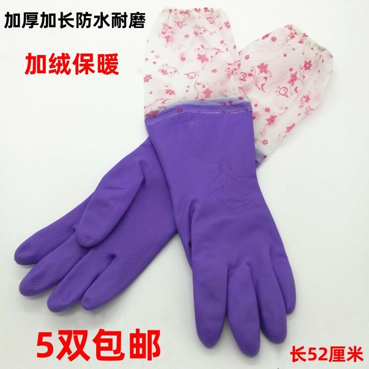 加绒洗碗手套防水橡胶保暖加厚加长洗衣服胶皮 乳胶厨房清洁家务