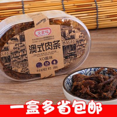 全家福 澳式肉条 XO酱味/香辣味/炭烤味 猪肉条肉丝肉松 150g /盒