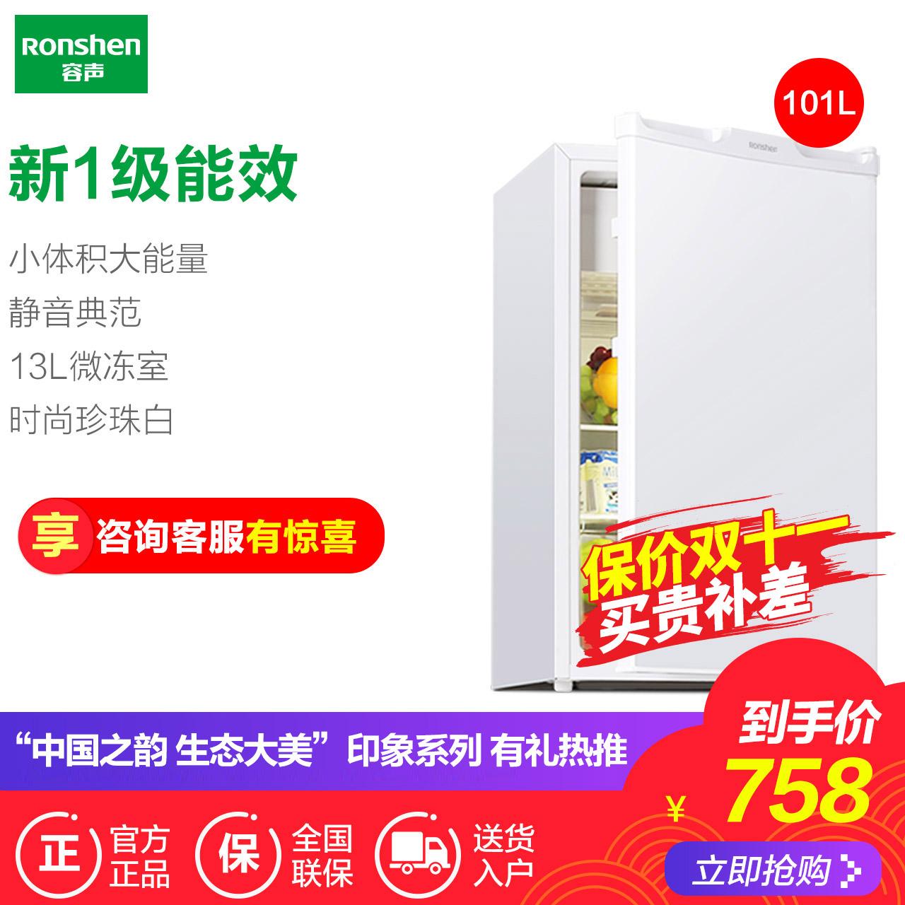 Ronshen/容声 BC-101KT1单门小冰箱小型家用节能宿舍冷藏一级