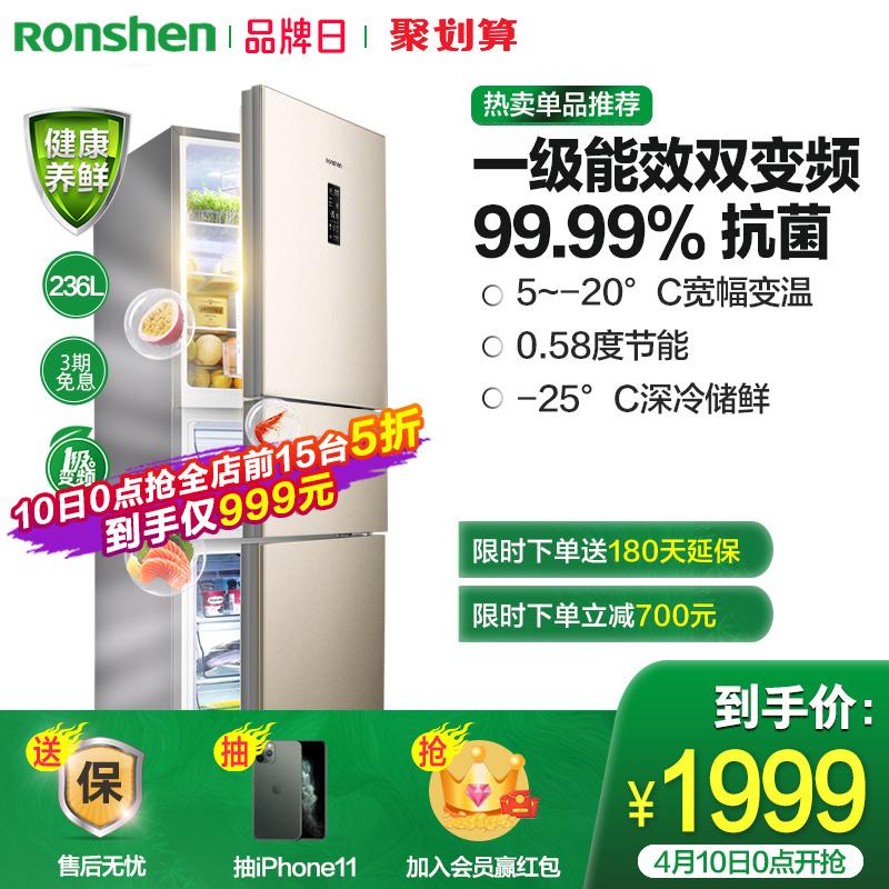 Ronshen/容声 BCD-236WD11NP三开门双变频风冷节能小型家用电冰箱
