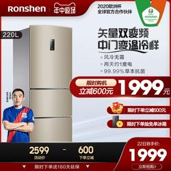 容声 BCD220WD15NP 三开门电冰箱小型变频风冷无霜超薄节能家用