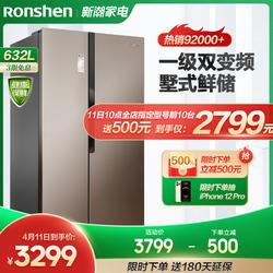 容声BCD632WD11HAP 对开双开门冰箱一级节能大容量变频风冷无霜