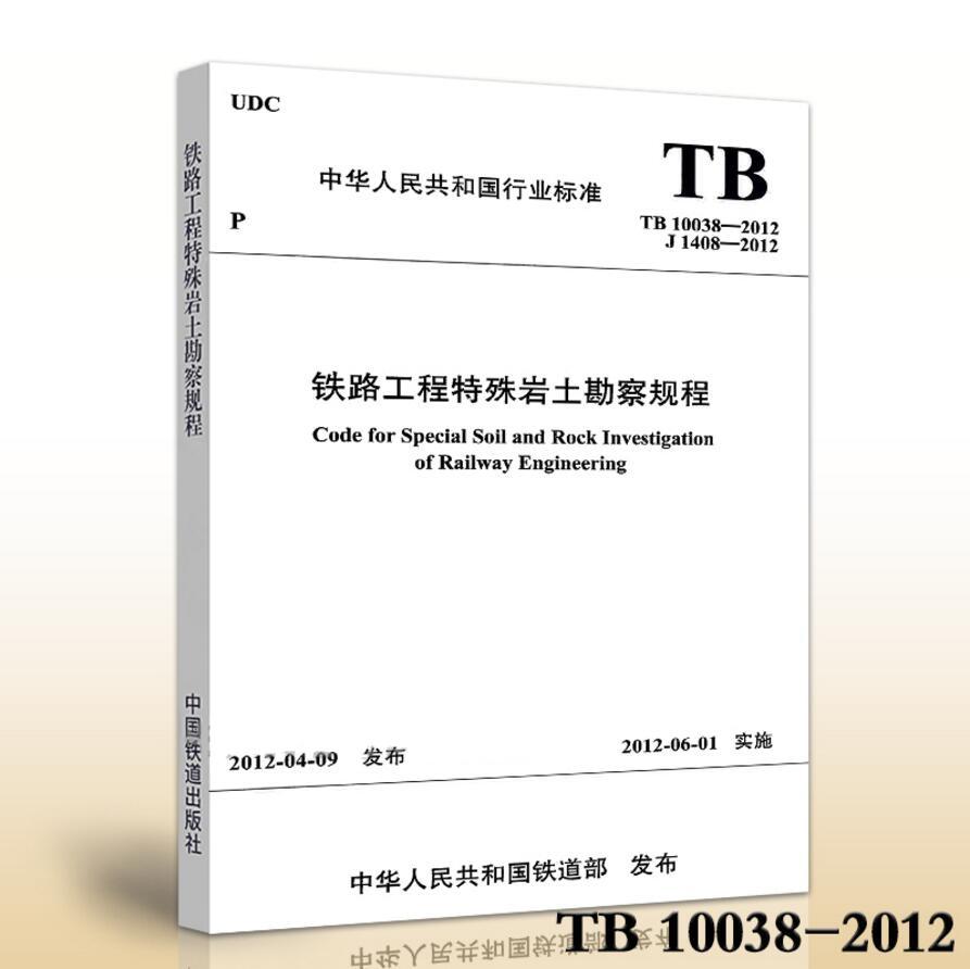 【正版】tb10038-2012
