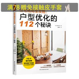 住宅格局全攻略:户型优化的112个秘诀 日本小户型住宅 户型改造布局 室内设计案例剖析书籍图片
