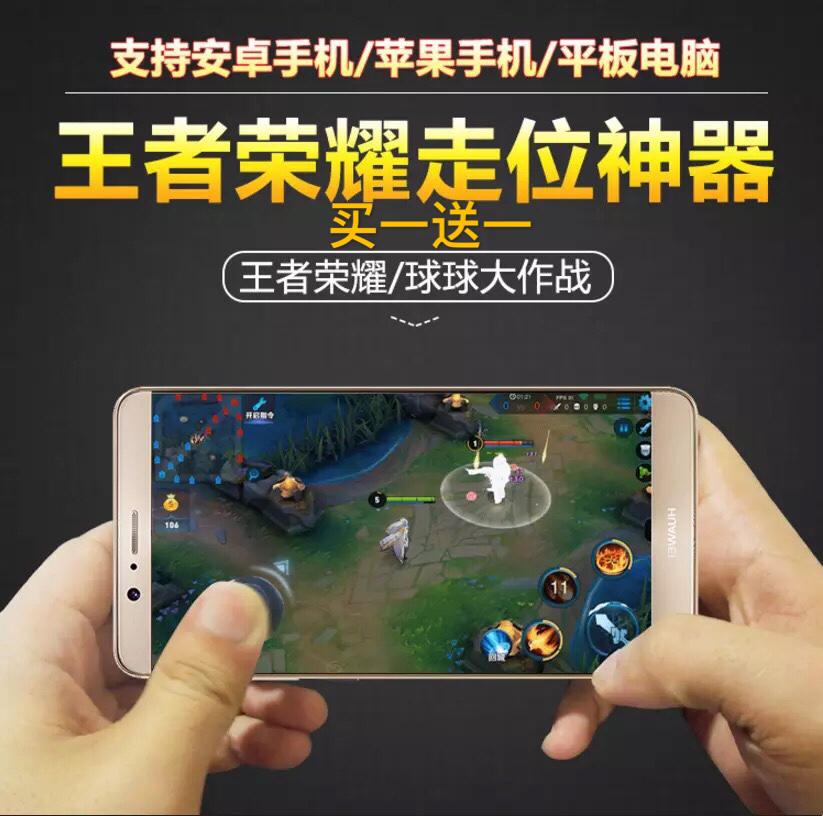 手机游戏摇杆王者荣耀走位神器手柄屏屏幕吸盘式苹果安卓手机平板