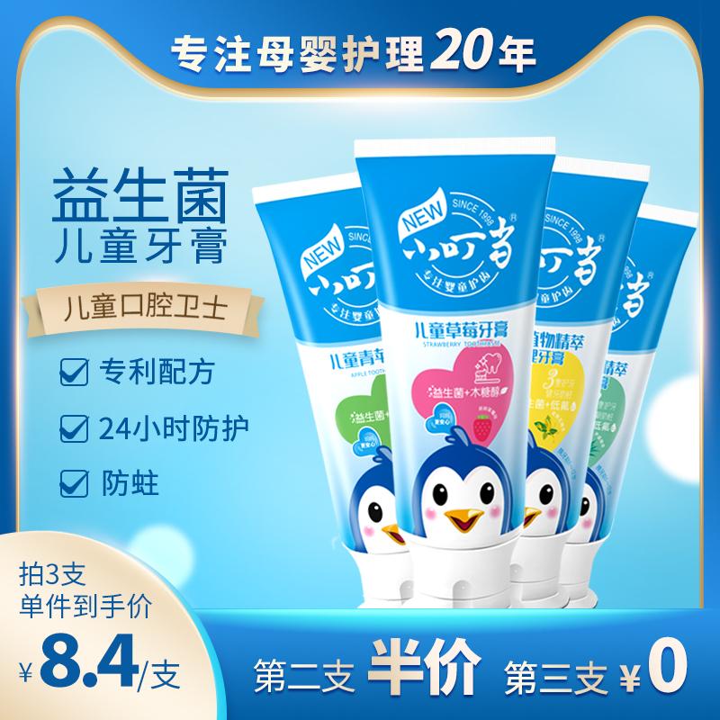 【小叮当】益生菌乳牙期儿童牙膏70g