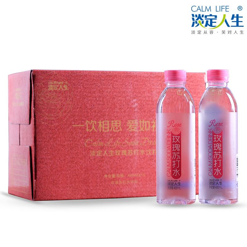 淡定人生玫瑰味苏打水400mlX15瓶整箱无糖弱碱包邮