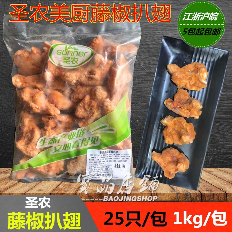 圣农藤椒扒翅1kg25只小鸡腿鸡翅根半成品必胜客微波烧烤油炸小吃