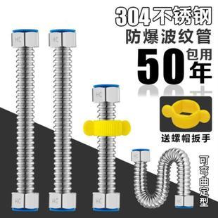 耐热4分进水软管卡扣式硬管厨卫配件管道煤气管不绣钢然气管螺口品牌
