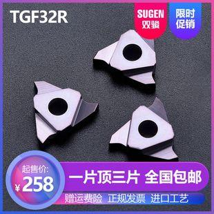 双骏数控刀片TGF32R100 160 300立装 150 200 卡簧槽刀片浅槽立装