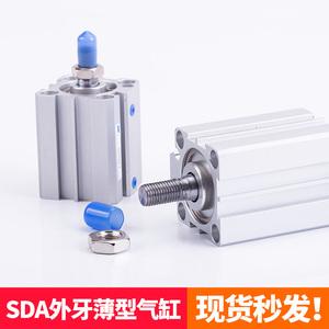 疯抢限量 外牙气动元件气缸小型气动SDA80-10Bx15/100-20Bx25x30