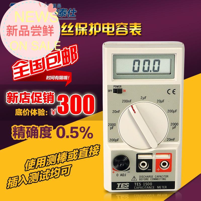 冲钻热卖 台湾-1500高精度电容电感测试仪器高频脉冲电镀电源电感,可领取50元天猫优惠券