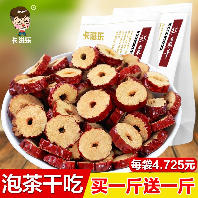 卡滋乐香酥红枣干红枣片 新疆脆枣干无核酥脆泡茶包邮1000g