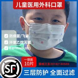 2-12岁幼儿学生小儿童口罩一次性口三层防护罩买1包发2包