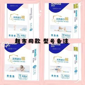 好之纯净纸尿裤S/M/L/XL号天然进口棉面层婴儿尿不湿(型号备注)