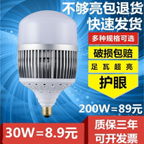 LED high-power bulb energy-saving ball bubble lamp E27 E40 screw Mouth Workshop Factory lighting 18w36w50w80w
