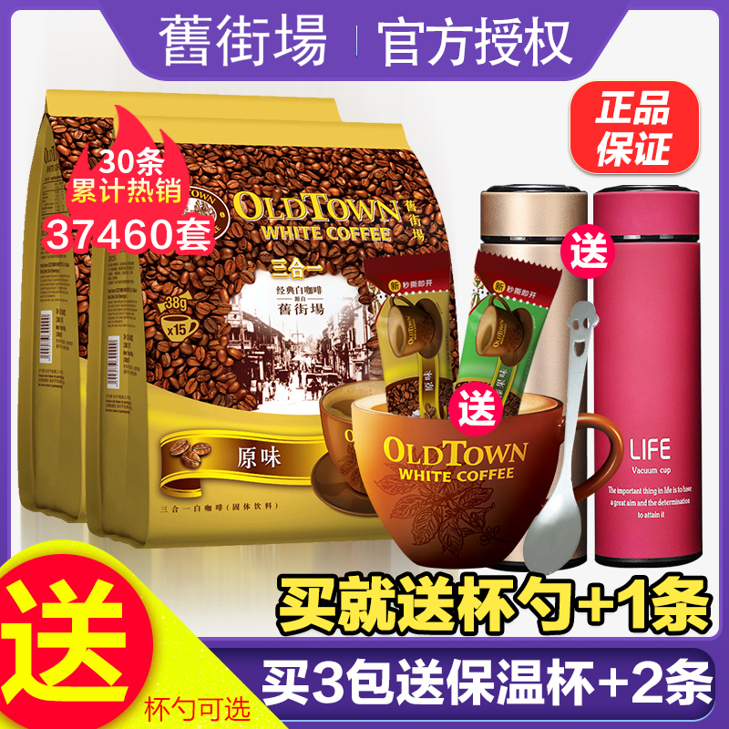 Malaysias imported instant coffee old street white coffee classic three in one 570gx2 bag combination