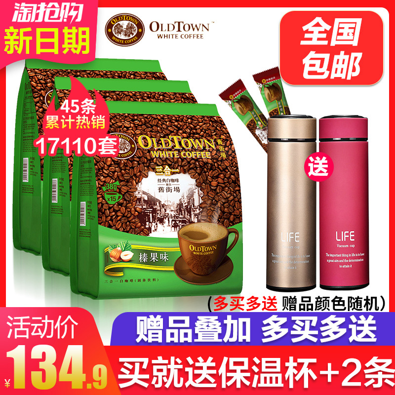 Malaysia imported three in one hazelnut white coffee instant coffee powder 570g * 3 bags
