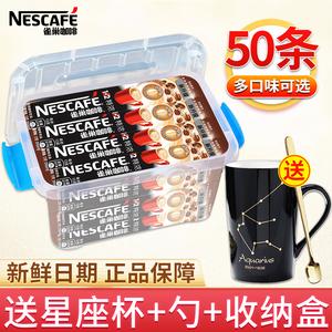 Nestle雀巢咖啡条装1+2特浓三合一速溶粉原味奶香提神官方旗舰店