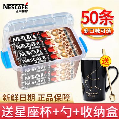 Nestle雀巢咖啡条装1+2特浓三合一速溶粉哈罗哟咖提神官方旗舰店