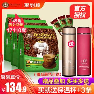 马来西亚原装进口旧街场三合一榛果味白咖啡速溶咖啡粉570g*3袋装