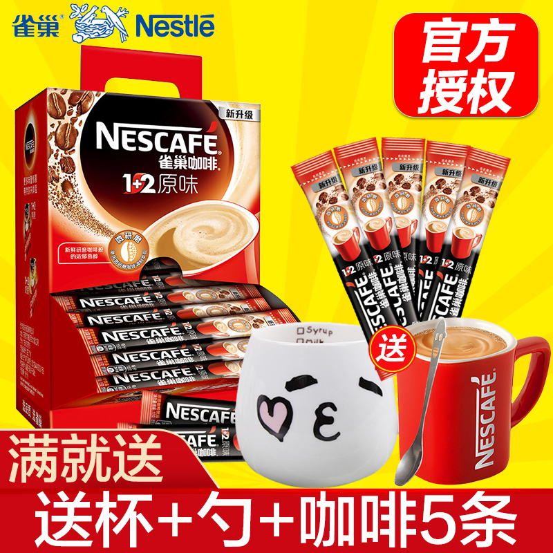 Nestle coffee 100 pieces 1 + 2 original three in one instant coffee powder affordable official flagship store