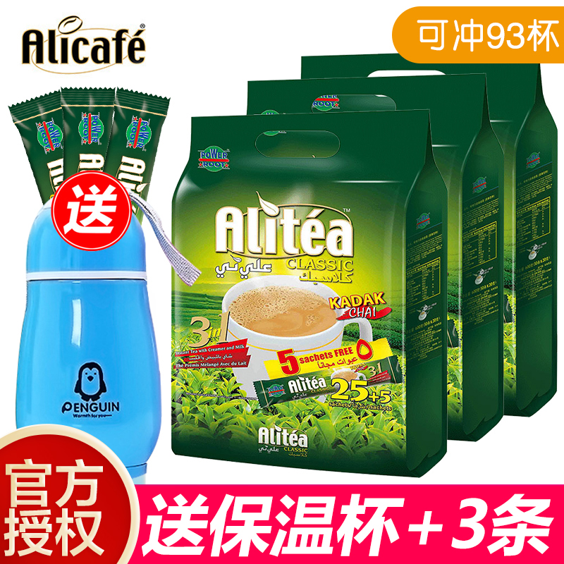 Malaysia imported Alicafe coffee three in one classic instant milk tea 600g * 3 bags